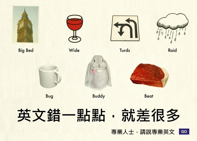 英文错一点点就差很多 - 華安 - ceo.lin的博客